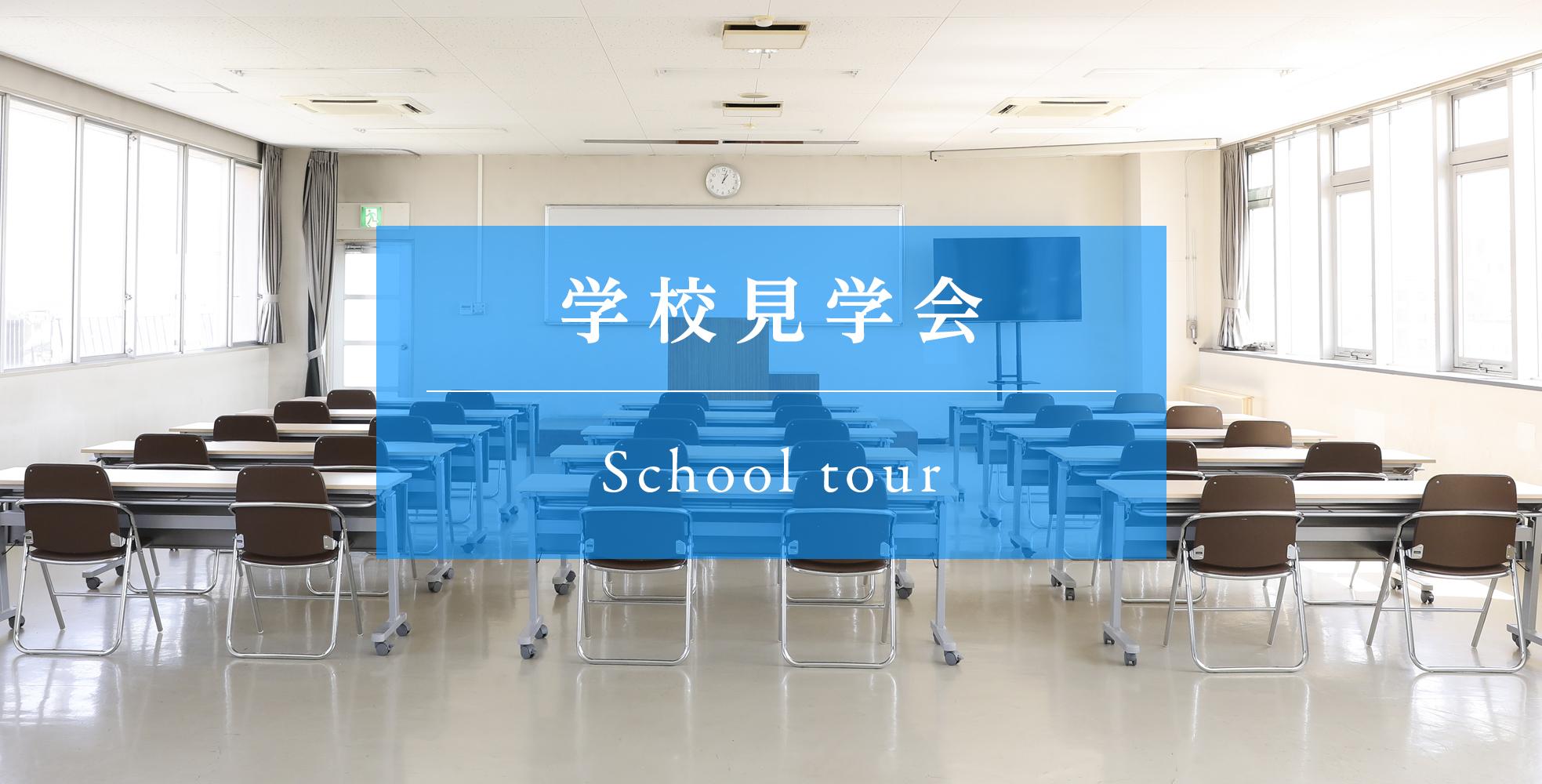 前橋東洋医学専門学校